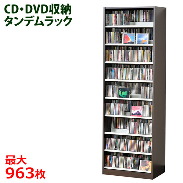 CDラック DVDラック 壁面収納 壁面CDラック 壁面DVDラック 送料無料 タンデムCDストッカー(CDラック/DVDラック) TCS590 【日本製】