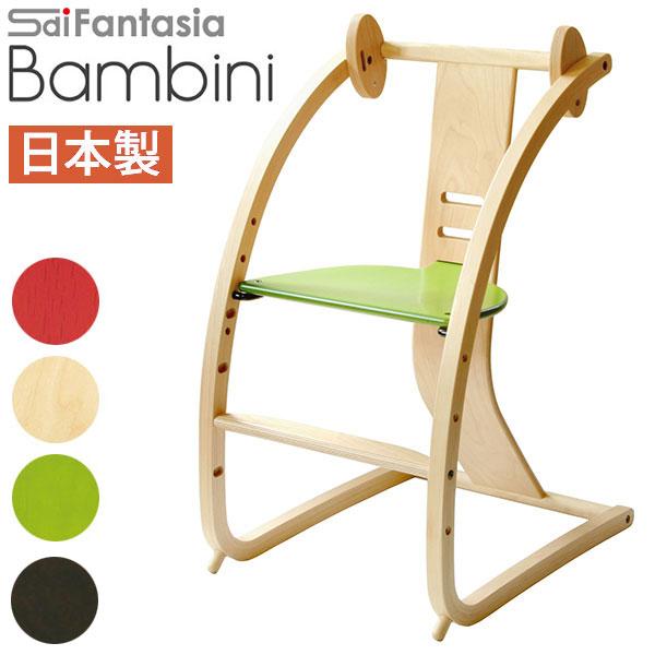 ベビーチェア ハイチェア 木製 ニューバンビーニ New Bambini バンビーニ STC-01 日本製 Sdi Fantasia SDI ベビーチェアー 子供椅子 キッズチェア