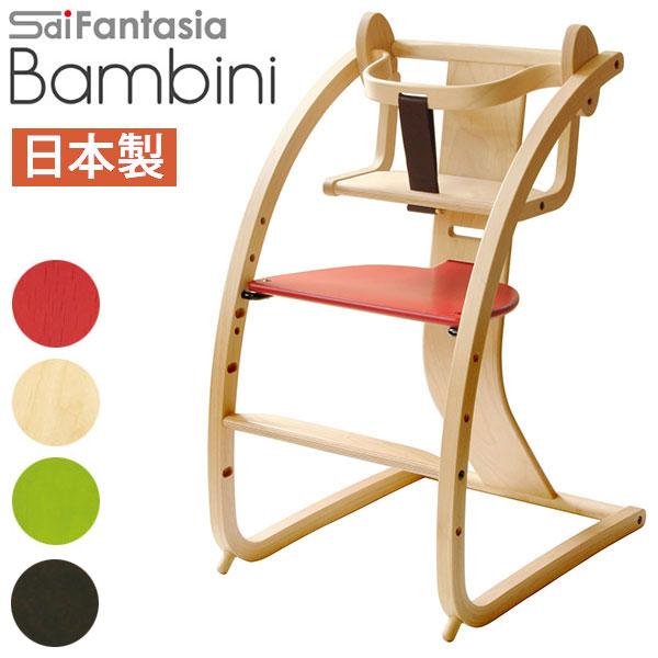 ベビーチェア ハイチェア 木製 ニューバンビーニ New Bambini バンビーニ STC-02 チェア本体+ベビーシート 日本製 送料無料 Sdi Fantasia ベビーチェアー 子供椅子 キッズチェア