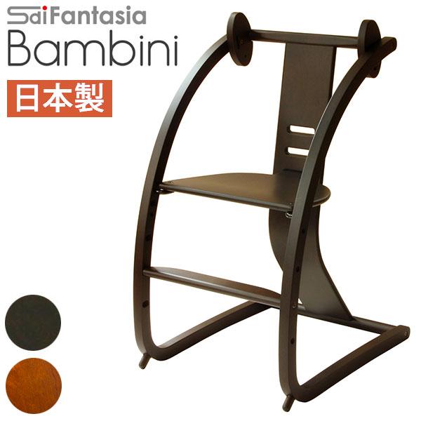 ベビーチェア ハイチェア 木製 ニューバンビーニ New Bambini バンビーニ STC-04 日本製 送料無料 Sdi Fantasia SDI ベビーチェアー 子供椅子 キッズチェア
