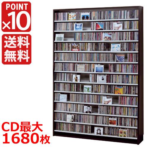 CDラック DVDラック 薄型 壁面収納 壁面CDラック 壁面DVDラック 大容量 CD1668枚・DVD720枚 CDストッカー(CDラック/DVDラック) CS1668 送料無料 【日本製】