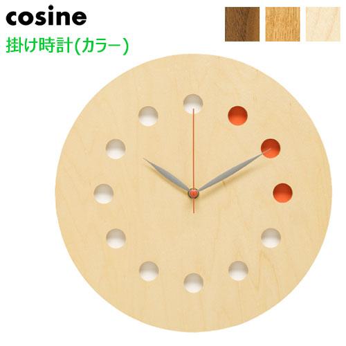 コサイン cosine 掛け時計〈カラー〉 CW-01 北海道旭川 木製 天然木 時計 壁掛け時計 メープル/ナラ/ウォールナット