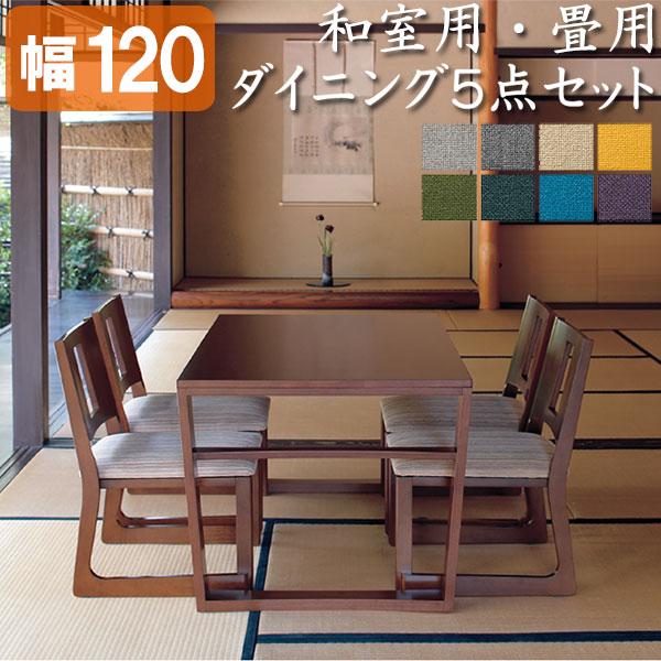和室用ダイニング5点セット 120cm幅 ダイニングテーブル 畳用テーブル タタミ 畳み   渡月120 [とげつ] ブラウン×1台 + ダイニングチェア 和座楽 [わざらく] ブラウン×4脚