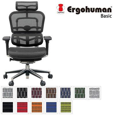 エルゴヒューマン Ergohuman デスクチェア オフィスチェア イス エルゴヒューマン ベーシック ハイタイプ Basic-H EH-HAM