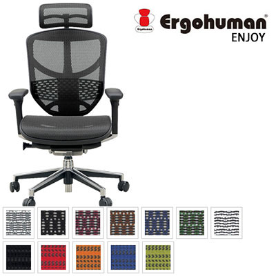 エルゴヒューマン Ergohuman デスクチェア オフィスチェア イス エルゴヒューマン エンジョイ ハイタイプ ENJOY-H EJ-HAM 【送料無料】