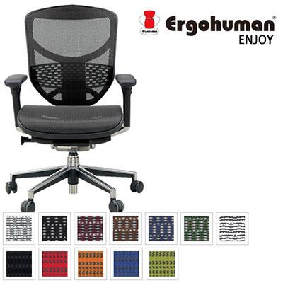 エルゴヒューマン Ergohuman デスクチェア オフィスチェア イス エルゴヒューマン エンジョイ ロータイプ ENJOY-L EJ-LAM
