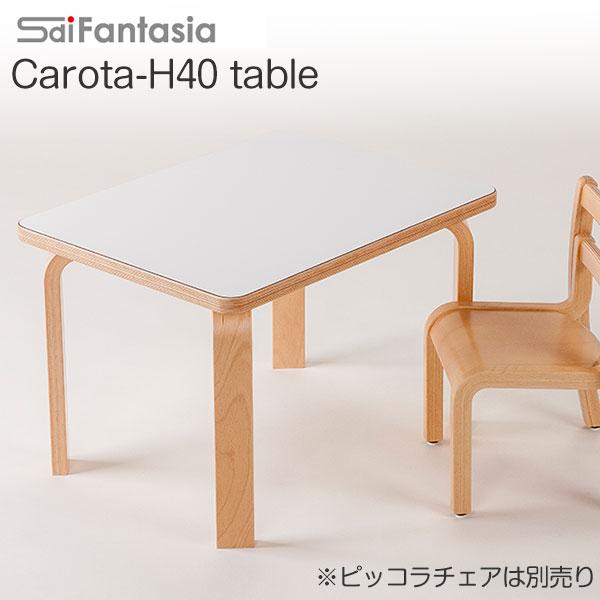 子供用 テーブル キッズ用 カロタ・H40・テーブル Carota-H40 table PT-H40 送料無料 日本製 Sdi Fantasia 木製 子供家具 キッズ家具