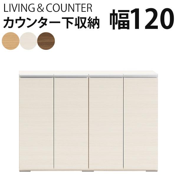 カウンター下収納 完成品 日本製 ローキャビネット 120幅タイプ [LBS-120/LBD-120/LBA-120] キッチン収納 薄型 開戸 リビング収納 キッチンキャビネット