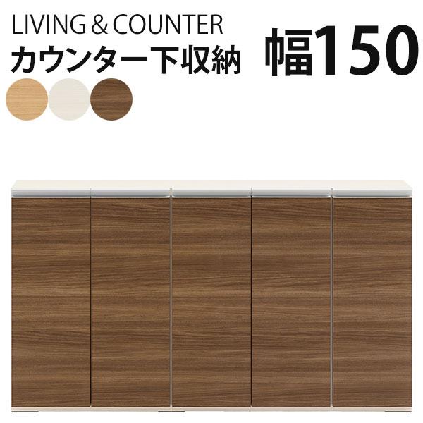 カウンター下収納 完成品 日本製 ローキャビネット 150幅タイプ [LBS-150/LBD-150/LBA-150] キッチン収納 薄型 開戸 リビング収納 キッチンキャビネット