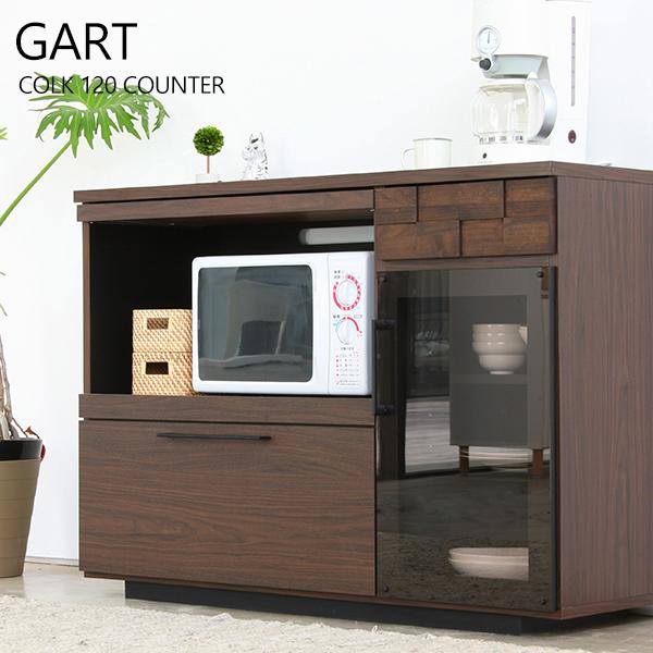 【開梱・設置・梱包材処分費込】 キッチンカウンター キッチン収納 GART(ガルト) COLK コルク 120カウンター 【完成品・日本製】