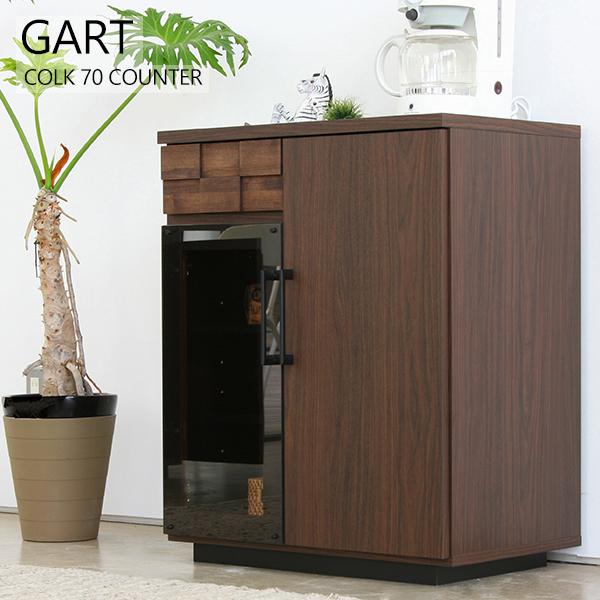 キッチンカウンター キッチン収納 GART(ガルト) COLK コルク 70カウンター 【完成品・日本製】