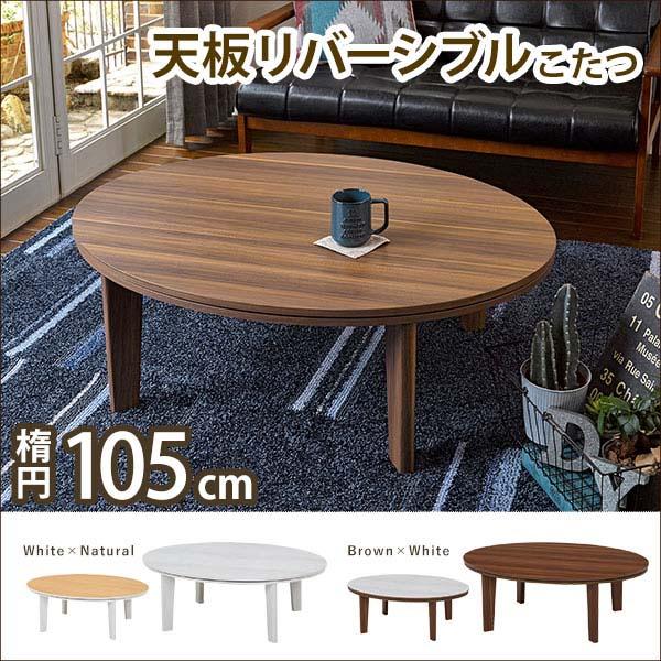 こたつ 天板リバーシブル 楕円形 カジュアルコタツ 幅105 アベルSE105楕円 リビングテーブル 座卓 ローテーブル コタツ 炬燵 木製