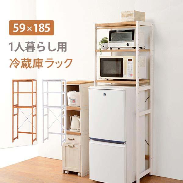 冷蔵庫ラック 3段 幅59 キッチン収納 レンジ台 木製 キッチン家電収納 キッチンラック スリム 冷蔵庫棚 冷蔵庫上 収納 棚 MCC-5047 送料無料