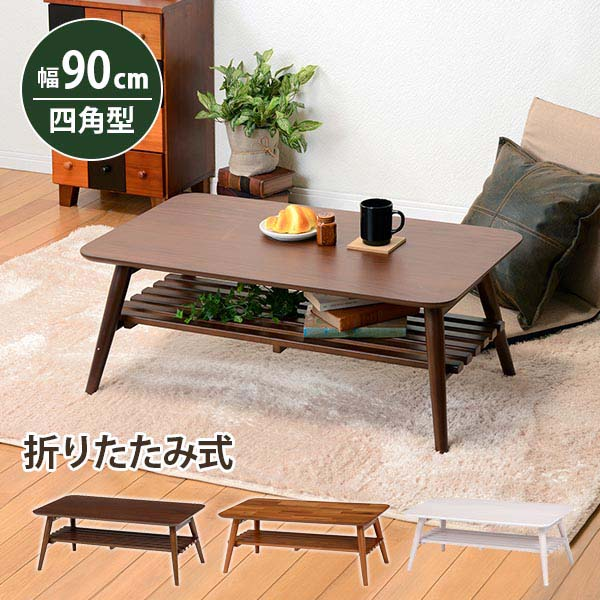 折れ脚テーブル 長方形 棚付き 幅90 MT-6921   完成品 木製 折りたたみ式 折脚 折り畳み センターテーブル リビングテーブル 座卓 ローテーブル