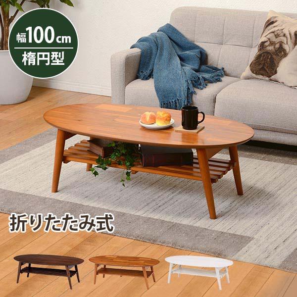 折れ脚テーブル 楕円形 棚付き 幅100 MT-6922 | 完成品 木製 折りたたみ式 折脚 折り畳み センターテーブル リビングテーブル 座卓 ローテーブル
