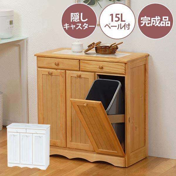 ダストボックス 3分別 キッチンカウンター MUD-3557 完成品 カントリー調 分別式ダストボックス ごみ箱 ゴミ箱 キッチン収納 隠しキャスター付