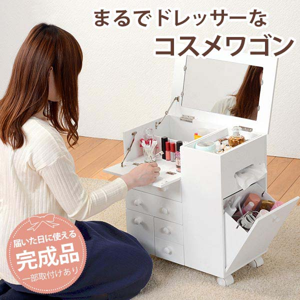コスメワゴン ドレッサー 化粧台 鏡台 コスメボックス 化粧台 メイク 小物収納 完成品(一部取付) MUD-6649WH