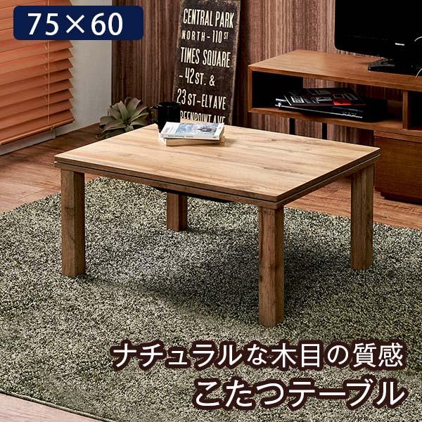 こたつ テーブル 長方形 75×60 カルテス7560 カジュアルコタツ 木製 ナチュラル おしゃれ 小さめ コンパクト 北欧 1人暮らし