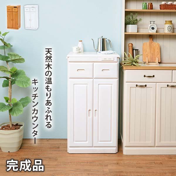 キッチンカウンター キッチン収納 MUD-6523 完成品 高さ91cm 木製 天然木 コンセント付 キャスター付 白 ホワイト ナチュラル キッチンキャビネット キッチン収納カウンター