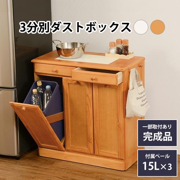 ダストボックス 3分別 MUD-6721 おしゃれ カウンター 木製 背面化粧 タイル付き 15Lペール(3個) ホワイト 白 ナチュラル ゴミ箱 ごみ箱