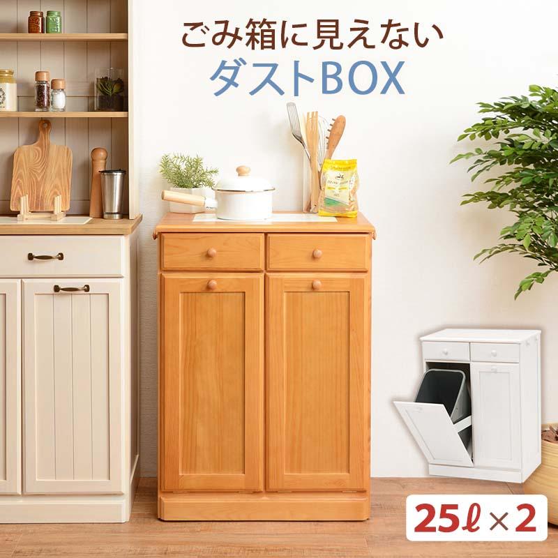 \クーポン&ポイント マラソン期間/ ダストボックス 2分別 おしゃれ カウンター 木製 完成品(一部取付) タイル付き 25Lペール(2個) ホワイト 白 ナチュラル ゴミ箱 ごみ箱 MUD-6722