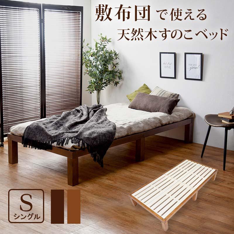 \クーポン&ポイント マラソン期間/ 天然木 すのこベッド シングル WB-7702S ベッドフレーム 木製 通気性 軽量 収納 天然木フレーム シングルベッド 寝室 ベッドルーム スノコベッド 簀の子ベッド 木製ベッド