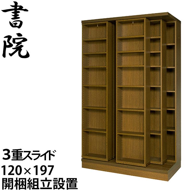 【配送・開梱・設置費込(本州)】 スライド書棚 スライド 本棚 大容量 スライド式本棚 スライド書棚 書院 3LSI-120 120cm幅 3重・オープン