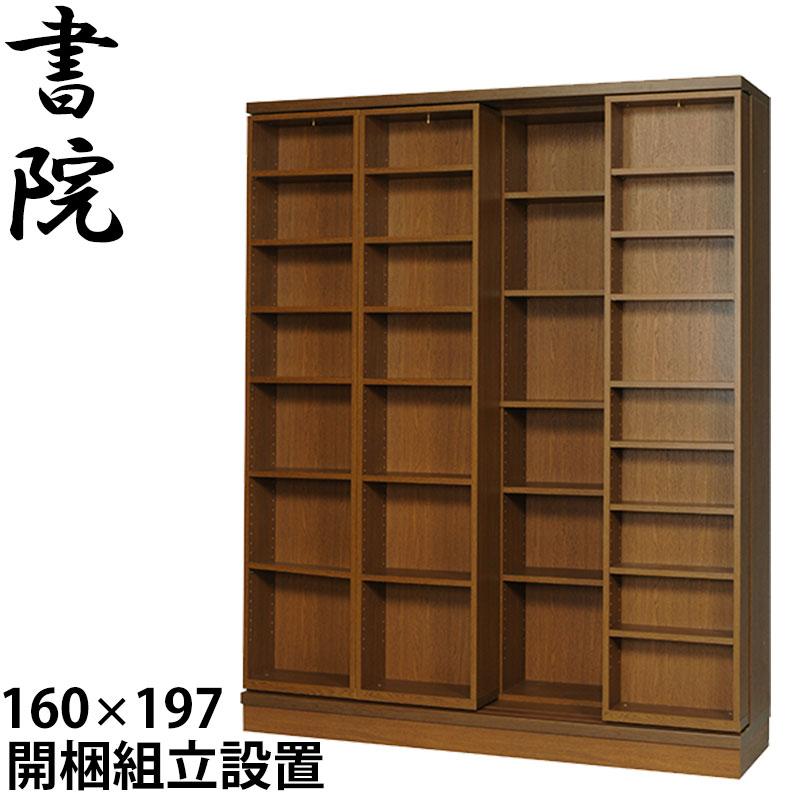 【配送・開梱・設置費込(本州)】 スライド書棚 スライド 本棚 大容量 スライド式本棚 スライド書棚 書院 SI-160 160cm幅 2重・オープン