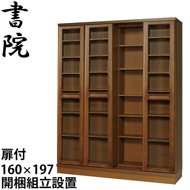 【配送・開梱・設置費込(本州)】 スライド書棚 スライド 本棚 大容量 スライド式本棚 スライド書棚 書院 SI-160T 160cm幅 2重・扉付