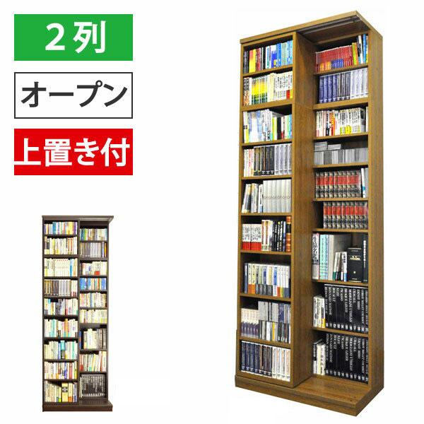 【搬入・組立・設置】 スライド書棚 スライド 本棚 大容量 書架シリーズ「文蔵」 スライド式本棚 スライド書棚 2列・オープン・上置き付 218-O 【送料無料(A地区)】