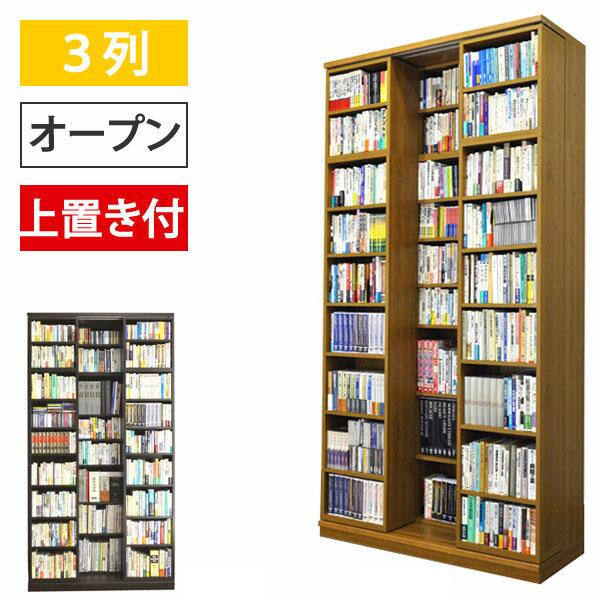 【搬入・組立・設置】 スライド書棚 スライド 本棚 大容量 書架シリーズ「文蔵」 スライド式本棚 スライド書棚 3列・オープン・上置き付 328-O 【送料無料(A地区)】