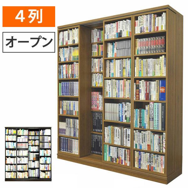 【搬入・組立・設置】 スライド書棚 スライド 本棚 大容量 書架シリーズ「文蔵」 スライド式本棚 スライド書棚 4列・オープン 436-O 【送料無料(A地区)】