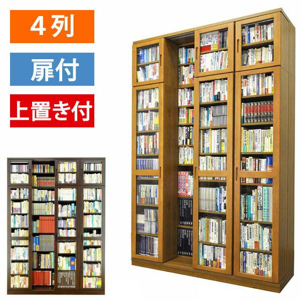 【搬入・組立・設置】 スライド書棚 スライド 本棚 大容量 書架シリーズ「文蔵」 スライド式本棚 スライド書棚 4列・扉付・上置き付 438-T 【送料無料(A地区)】