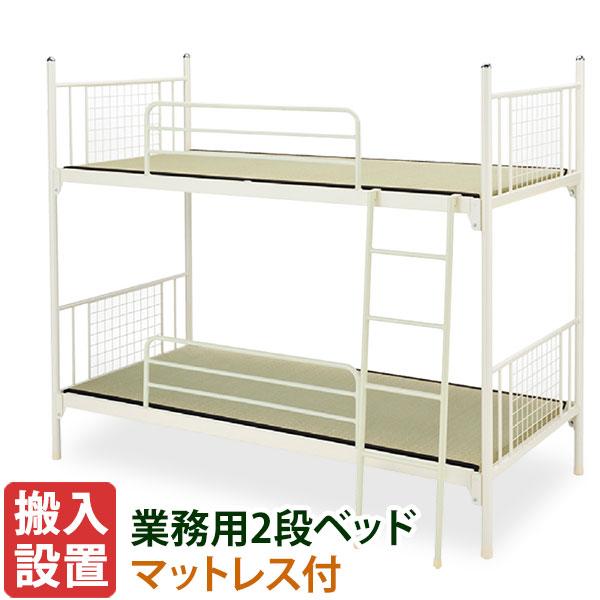 【搬入・組立・設置費込】 2段ベッド タタミマットレス付き スチール 二段ベッド 業務用 スタイロボードタタミ×2 頑丈 日本製 IBS-201+IBM-401×2