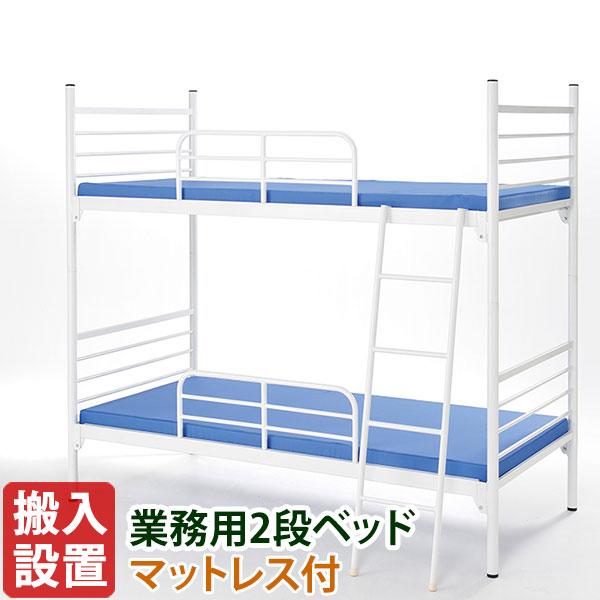 【搬入・組立・設置費込】 2段ベッド マットレス付き 業務用 スチール 二段ベッド チップウレタンマットレス×2 頑丈 IBS-212+IBM-302×2