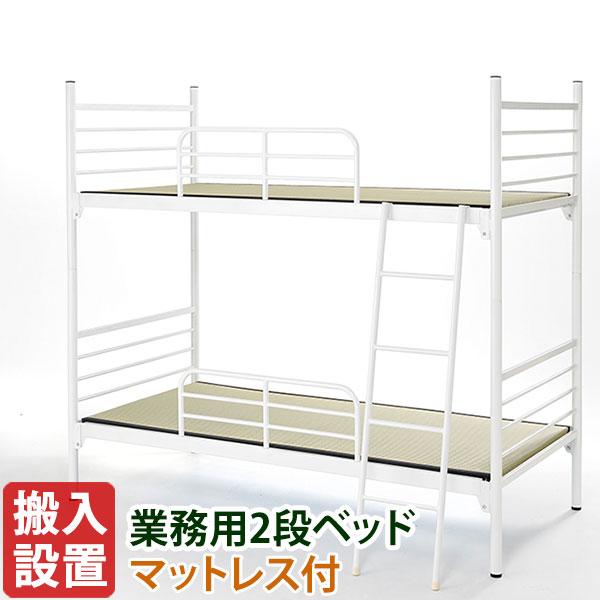 【搬入・組立・設置費込】 2段ベッド タタミマットレス付き 業務用 スチール 二段ベッド スタイロボードタタミ×2 頑丈 IBS-212+IBM-401×2