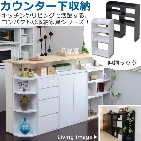 カウンター下収納 キッチン収納 窓下収納 伸縮ラック YHK-0206 | 送料無料 カウンター下スペースを有効活用