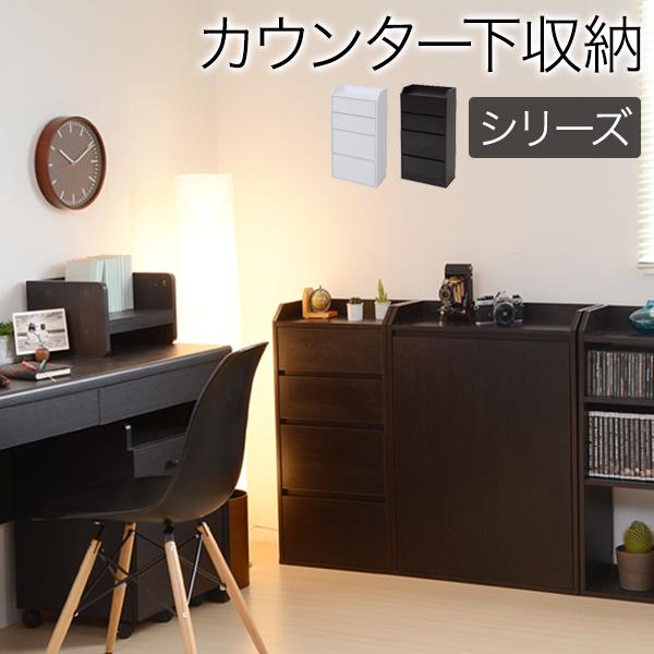カウンター下収納 キッチン収納 窓下収納 チェスト 幅40 YHK-0204 | カウンター下スペースを有効活用