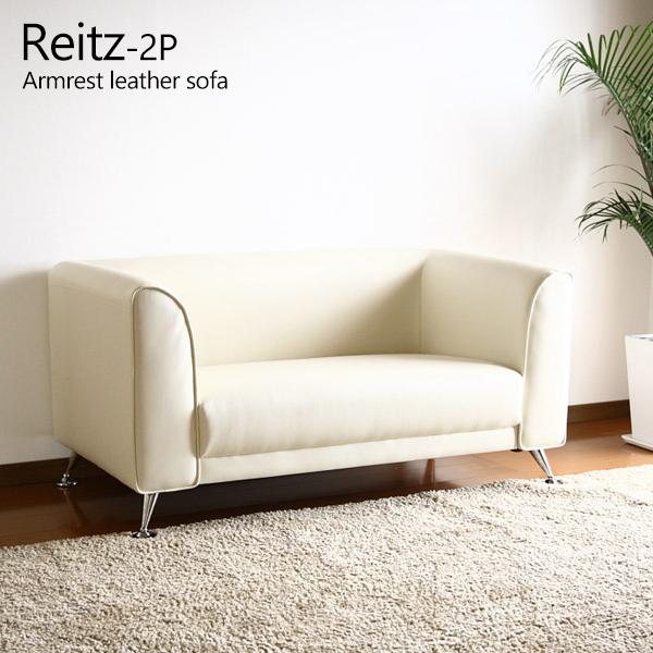 シンプルデザインソファ2人掛け 2Pソファ ソファー 人気 おしゃれ PVC合成レザー張り Reitz(レイツ) IS012-1200