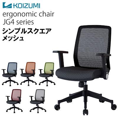 コイズミ チェア 肘付き JG4シリーズ オフィスチェア デスクチェア 高品質メッシュチェア イス 椅子 KOIZUMI
