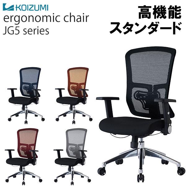 コイズミ チェア 肘付き JG5シリーズ オフィスチェア デスクチェア 高品質メッシュチェア イス 椅子 KOIZUMI