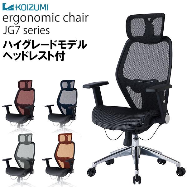 コイズミ チェア JG7シリーズ オフィスチェア デスクチェア 高品質メッシュチェア イス 椅子 KOIZUMI