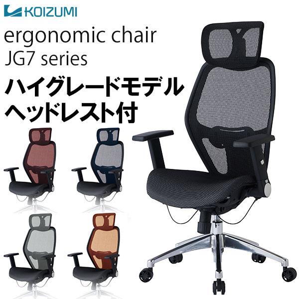 \ ポイント2倍~ マラソン期間中 / コイズミ チェア JG7シリーズ オフィスチェア デスクチェア 高品質メッシュチェア イス 椅子 KOIZUMI 送料無料