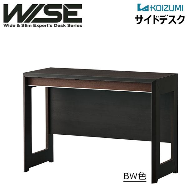コイズミ WISE サイドデスク 机 KOIZUMI コイズミファニテック