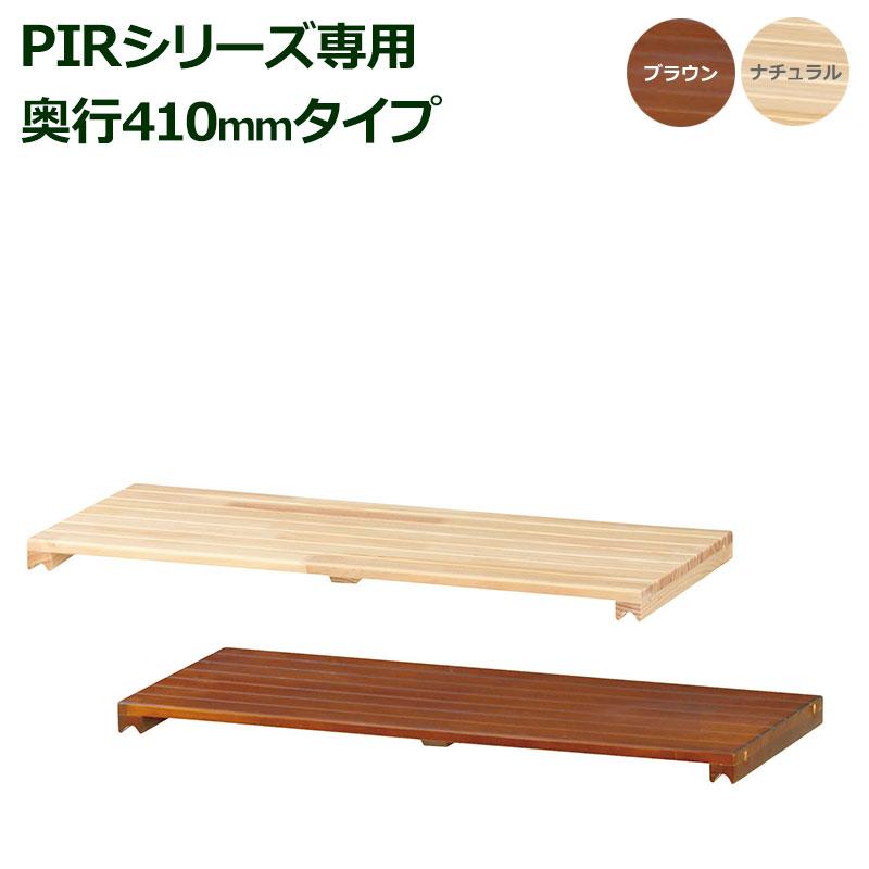 天然木 フリーラックオプション棚 PIR-Sシリーズ専用 (奥行255mmタイプ) PIR-OP25