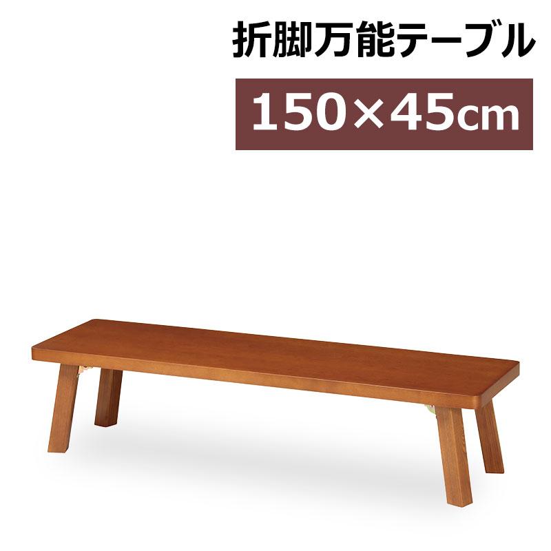 折脚万能テーブル 座卓 150×45cm 完成品 TZ-1545(BR) 折りたたみテーブル 折り畳み式 折れ脚 リビングテーブル センターテーブル ローテーブル 木製 突板 和室 畳部屋