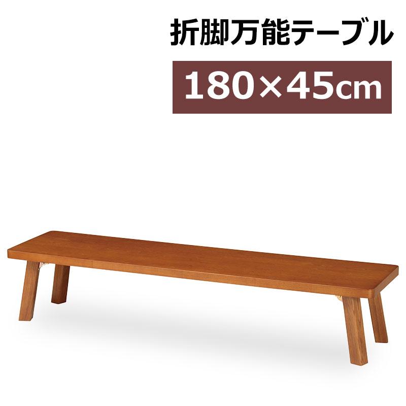 \クーポン&ポイント マラソン期間/ 折脚万能テーブル 座卓 180×45cm 完成品 TZ-1845(BR) 折りたたみテーブル 折り畳み式 折れ脚 リビングテーブル センターテーブル ローテーブル 木製 突板 和室 畳部屋