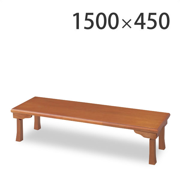 座卓(折脚) 折りたたみテーブル 座敷机 和家具 座卓 1500×450 TWZ-C1545(BR) 【完成品】