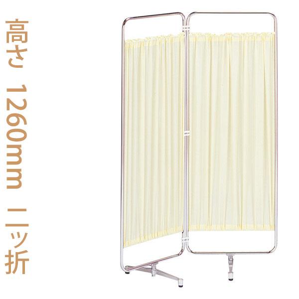 【送料無料】 パーティション (病院 医院 診察室 待合室 診療所) スクリーン衝立 折り畳み 日本製 完成品 クロスメディカルスクリーン 高さ1260mm AS-46-2(二ッ折)