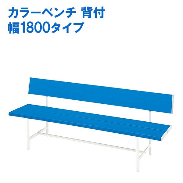 カラーベンチ (背付) 幅1800タイプ B-3(1800) ブルー ベンチ ガーデンファニチャー ロビーチェア 長椅子 長イス 長いす